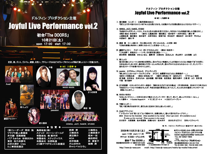 『Joyful Live Performance 2』