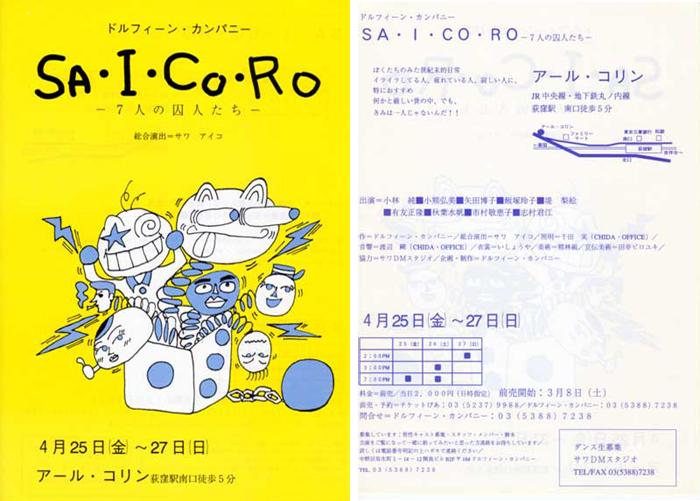 ドルフィンプロダクション 第6回公演 SA・I・KO・RO『7人の囚人たち』