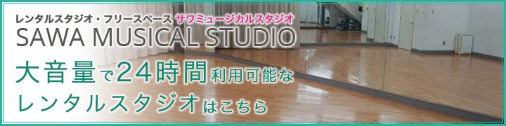 レンタルスタジオ・フリースペースのサワーミュージカルスタジオ詳しくはこちら