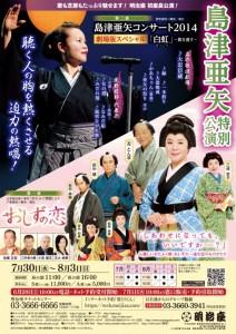 201408_shimazu_ol01
