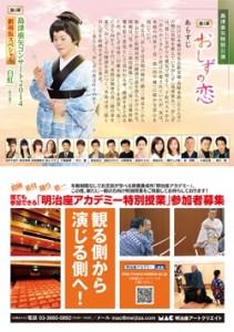 201408_shimazu_us01